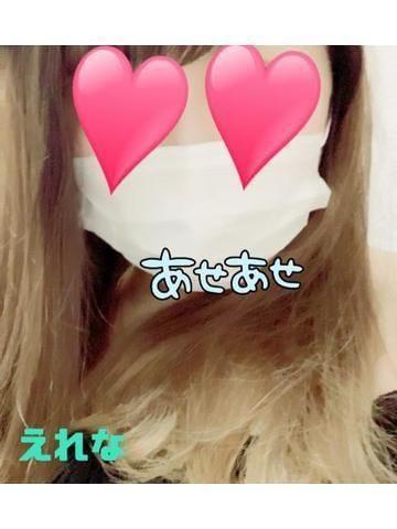 「芋焼酎」07/29(木) 01:23   えれな【E】高濃度癒し系の写メ