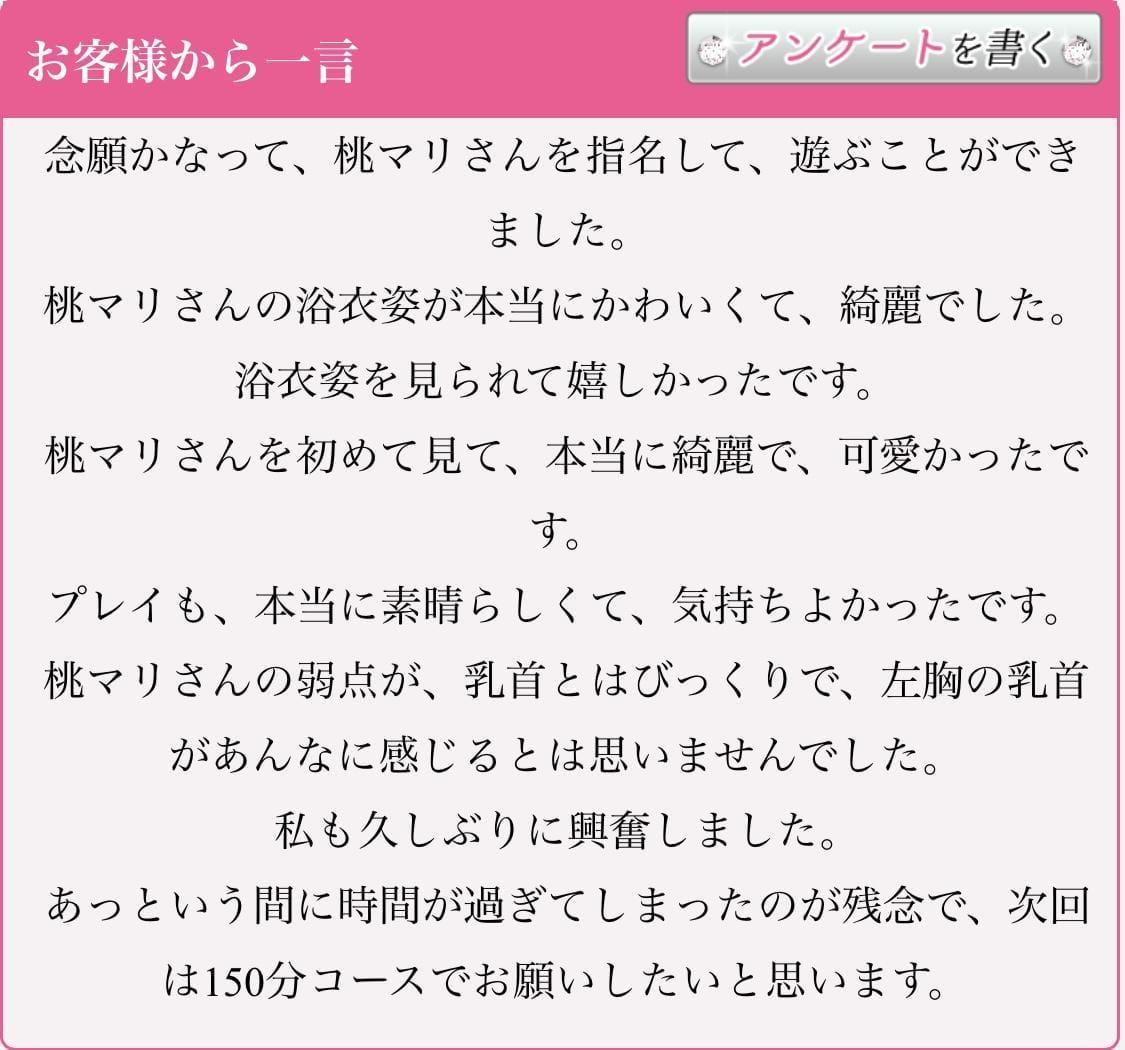 「H様アンケートあ」07/29(木) 17:02 | 桃 マリの写メ