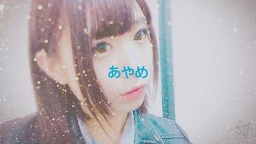 「今日も(ㆁωㆁ*)」01/18(木) 02:17 | 小嶋あやめの写メ・風俗動画