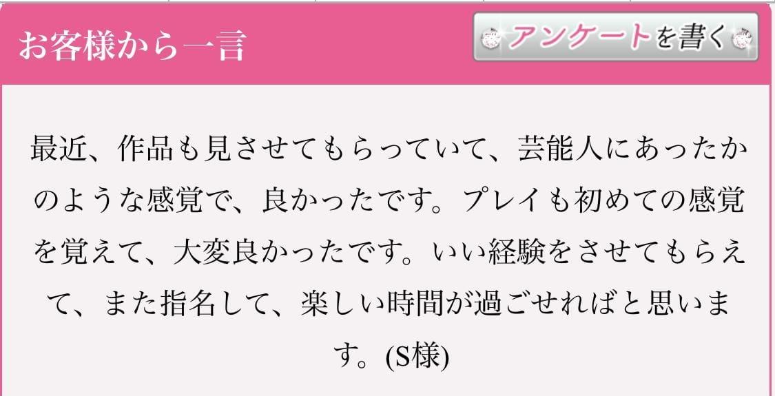 「アンケート回答 7/30」07/31(土) 15:18 | 桃 マリの写メ