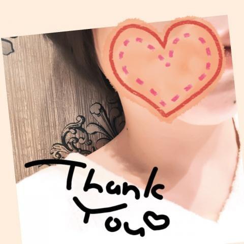 「ありがとう」01/18(木) 14:23 | 湊の写メ・風俗動画