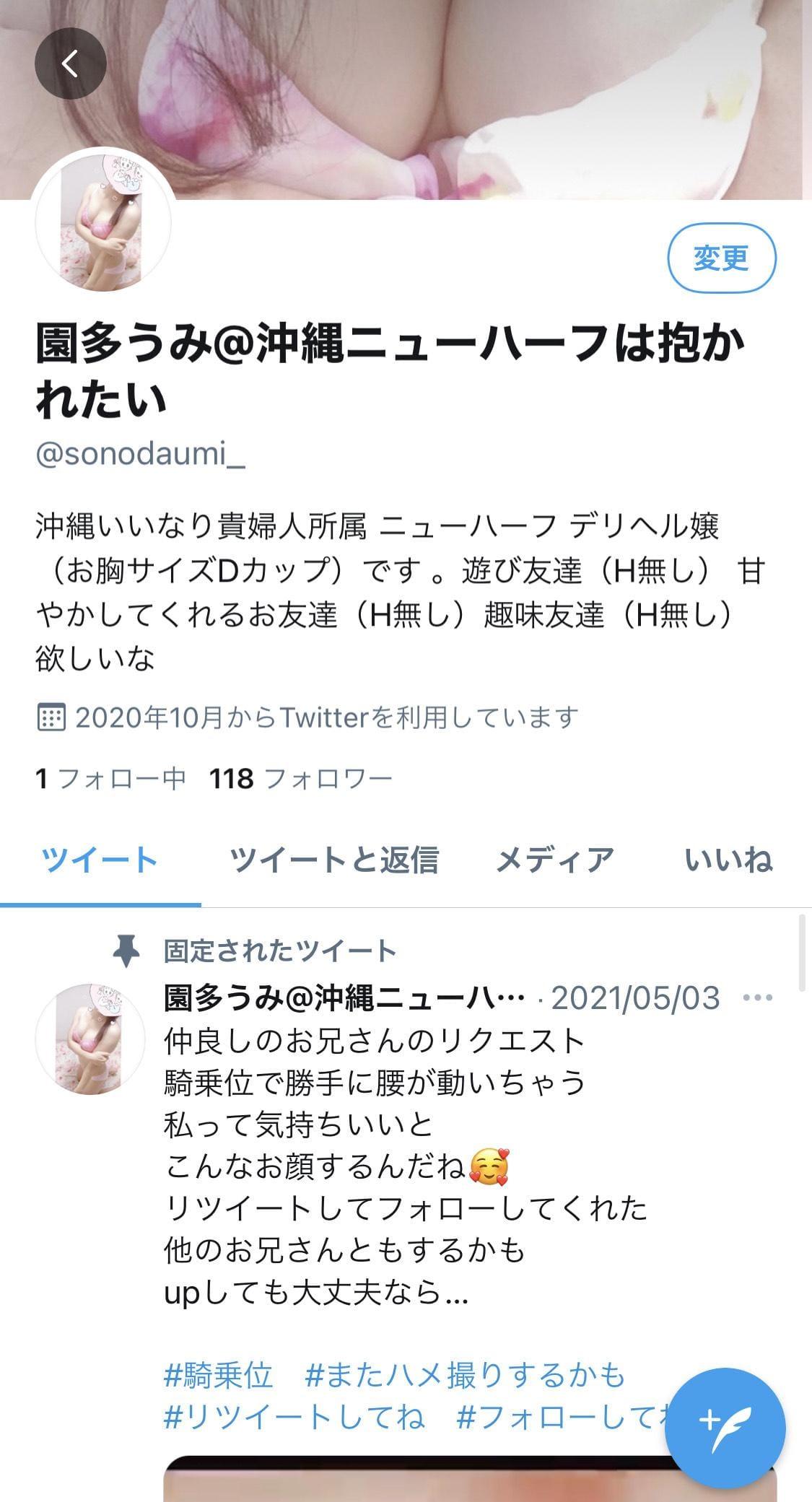 「3人のお兄さん」07/31(土) 21:58 | 園多うみ☆NHの写メ