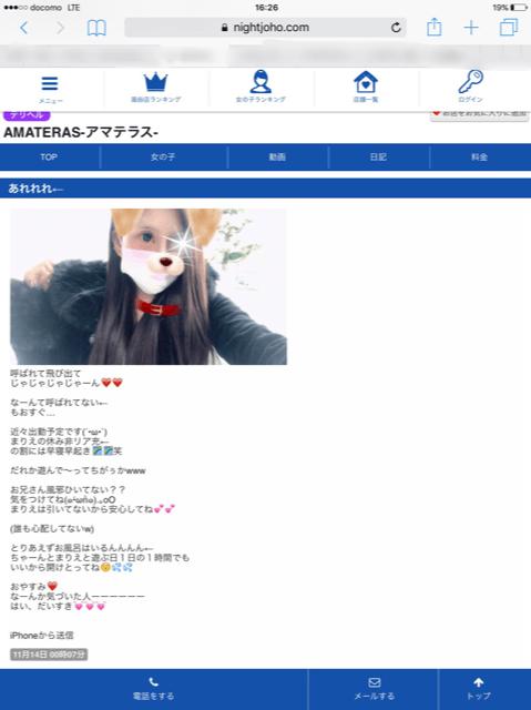 「おはようございます♡」01/18(木) 16:31 | Marie(まりえ)の写メ・風俗動画
