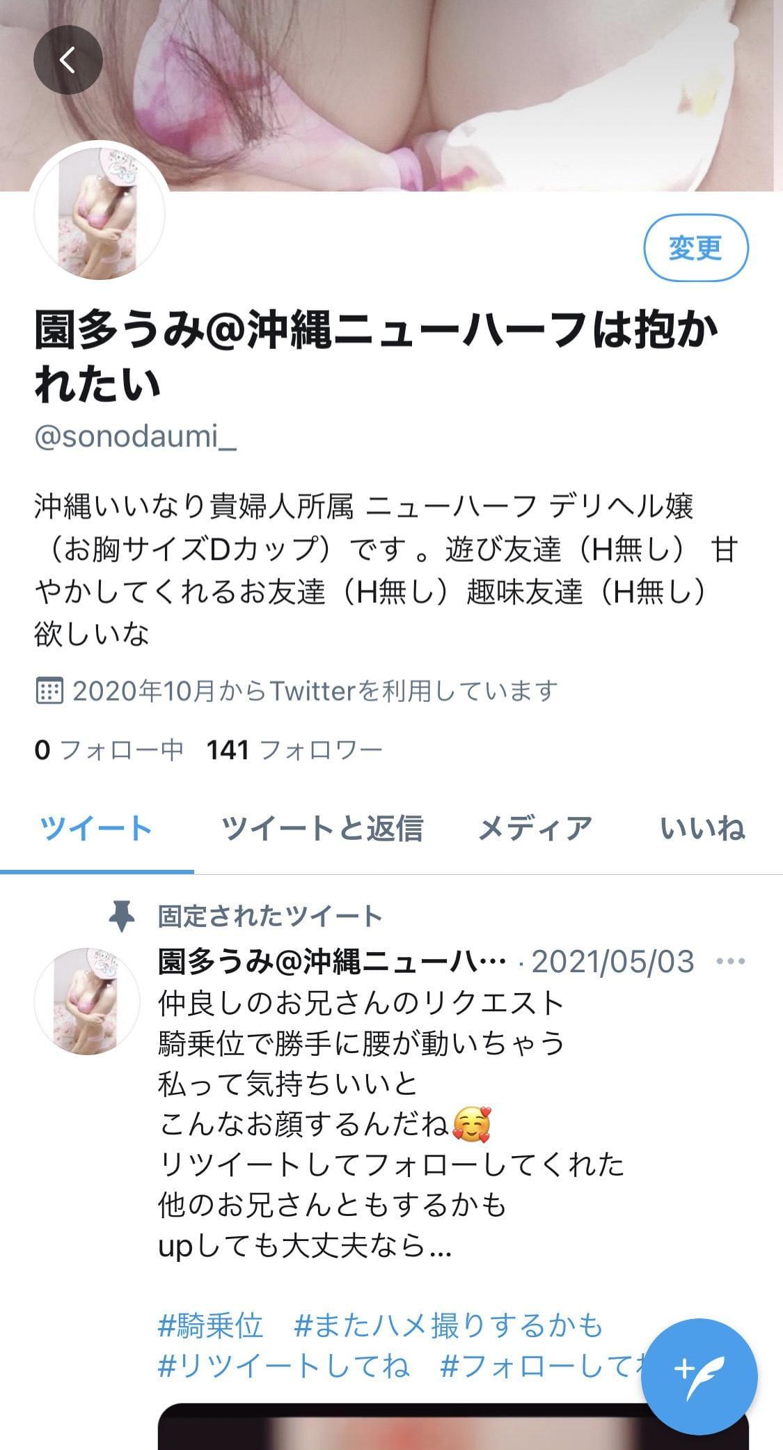 「それって今日?」07/31(土) 23:51 | 園多うみ☆NHの写メ