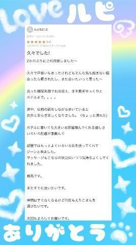 「❤️口コミありがとう❤️」08/01(日) 11:13 | えりこの写メ