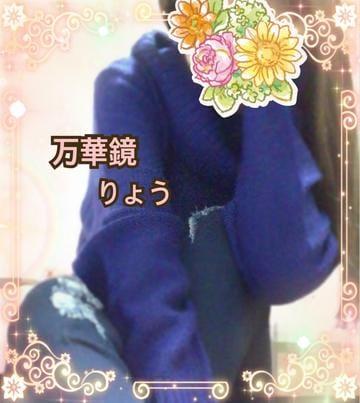 「明日、19日(金)出勤です(  '  '  ) ♡」01/18(木) 23:21   ★☆愛沢りょう☆★の写メ・風俗動画