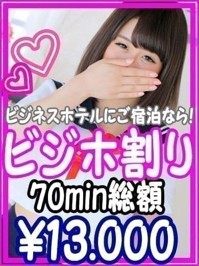 「ビジホ割り」01/19(金) 00:00 | ビジホ割りの写メ・風俗動画