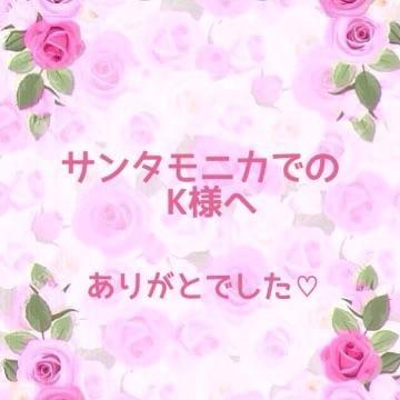 「結愛からK様へ?」01/19(金) 01:00 | 三浦結愛の写メ・風俗動画