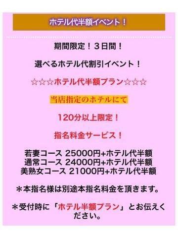 「☆120分コース以上ホテル代金半額イベント☆」08/03(火) 11:02 | 新人あさみの写メ