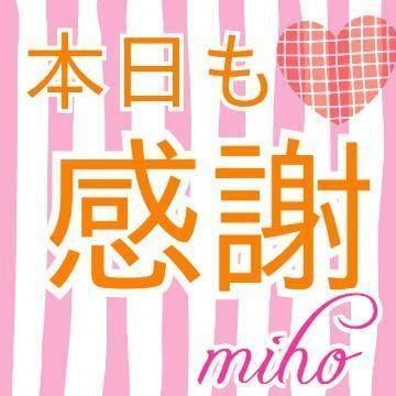「日本惜しかった!」08/03(火) 23:40 | みほの写メ
