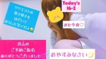 「帰宅ー?」08/04(水) 04:40   りっかの写メ
