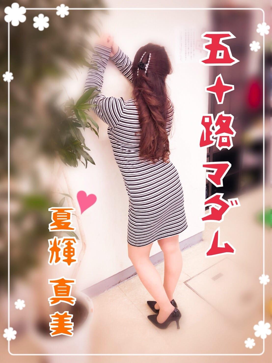 「夢32…A様」01/19(金) 19:52   夏輝真実の写メ・風俗動画