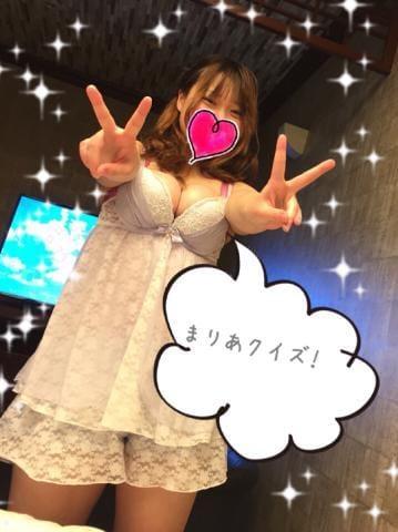 まりあ「まりあクイズ!」01/19(金) 20:31 | まりあの写メ・風俗動画