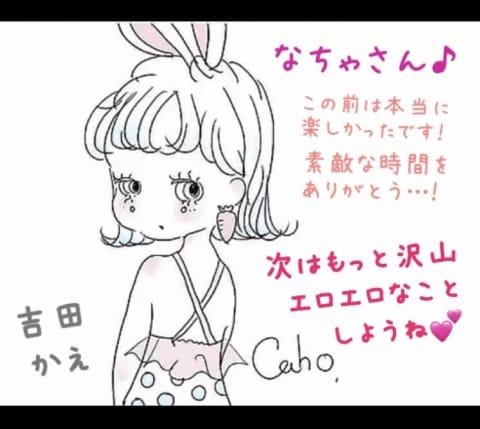 吉田佳恵「ありがとうございます♪」01/20(土) 00:24 | 吉田佳恵の写メ・風俗動画