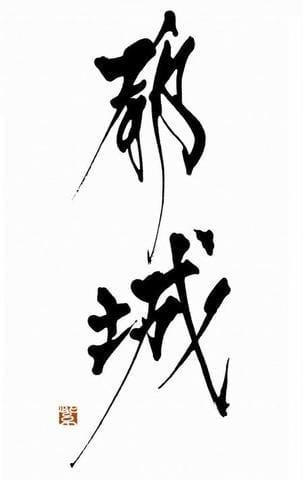 マチルダ「PRロゴ」01/20(土) 00:26 | マチルダの写メ・風俗動画