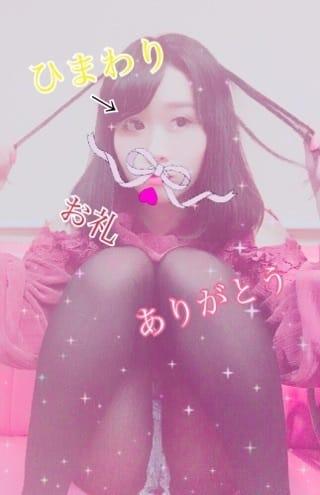 「1月19日♪♪」01/20(土) 01:36 | ひまわりの写メ・風俗動画
