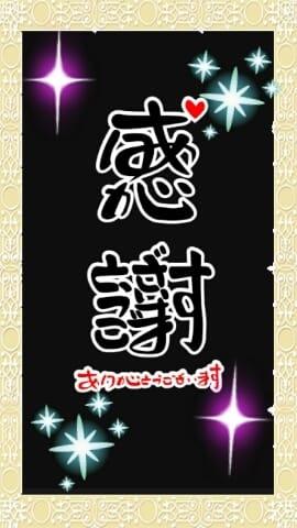 「ありがとうございました♪」01/21(日) 02:23 | 結美(ゆみ) 52才の写メ・風俗動画