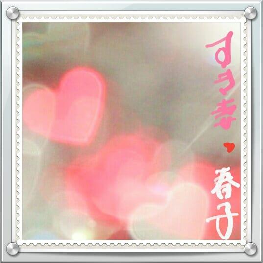「おはようございます」01/21(日) 08:56 | 春子の写メ・風俗動画