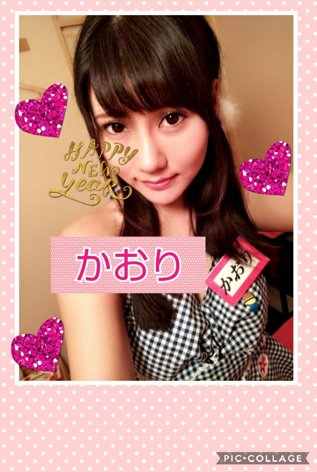「☆★今年もよろしくお願いします★☆」01/22(月) 00:45 | かおりの写メ・風俗動画