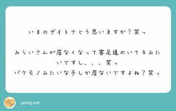 「大好きなデイトナ。」01/22(月) 04:12 | ☆ミライ☆の写メ・風俗動画