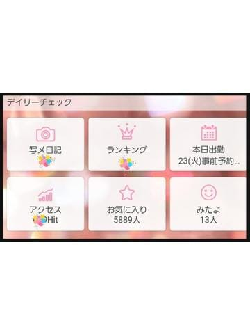 「ファン?6,000人まで」01/22(月) 07:13 | 麗子の写メ・風俗動画