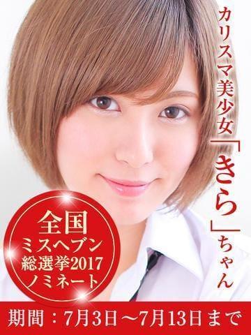 「待機中♪」01/22(月) 17:15 | きらの写メ・風俗動画