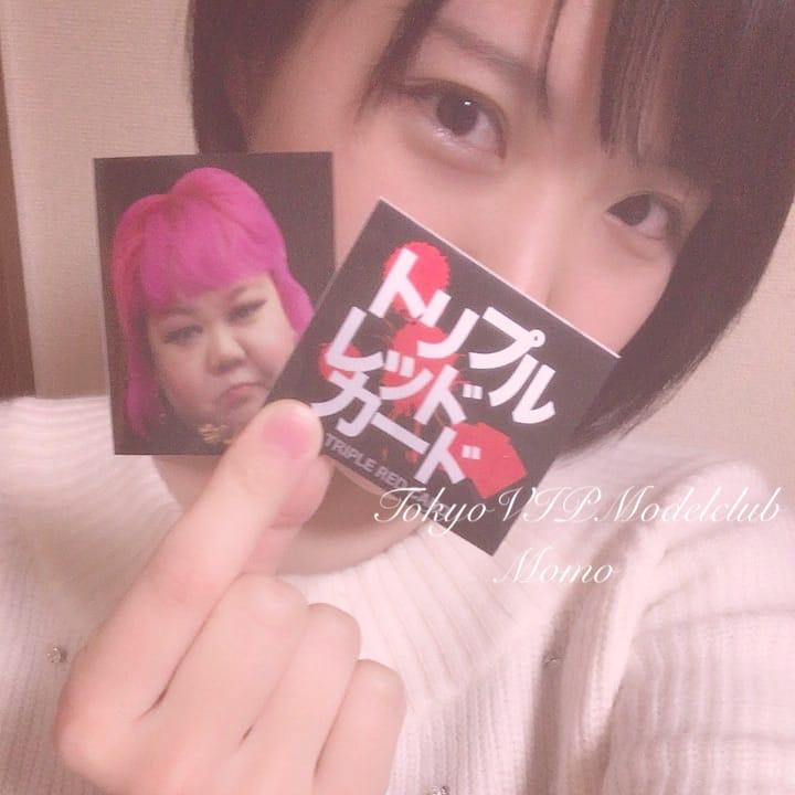 もも「トリプルレッドカード」01/23(火) 02:01 | ももの写メ・風俗動画