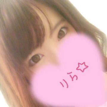 「お兄様、待ってます!♡」01/26(金) 11:09 | 莉羅(りら)の写メ・風俗動画