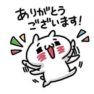「お礼♡」09/16(木) 17:03 | さやかの写メ