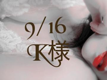「9/16❤️K様」09/16(木) 20:34   さなえの写メ