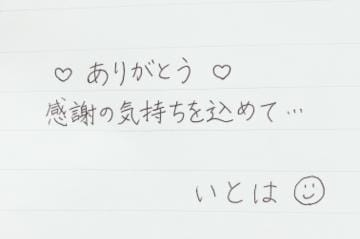 「」09/16(木) 22:48   天絵絃葉の写メ
