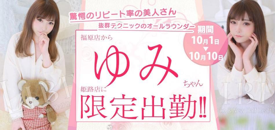 「お出かけ」09/17(金) 00:23   ゆみの写メ