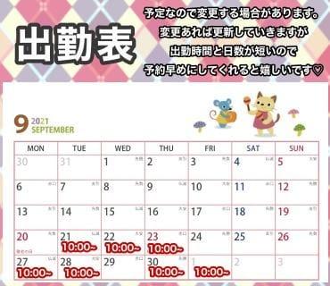 「9月予定表作成!」09/20(月) 15:13 | あすかの写メ