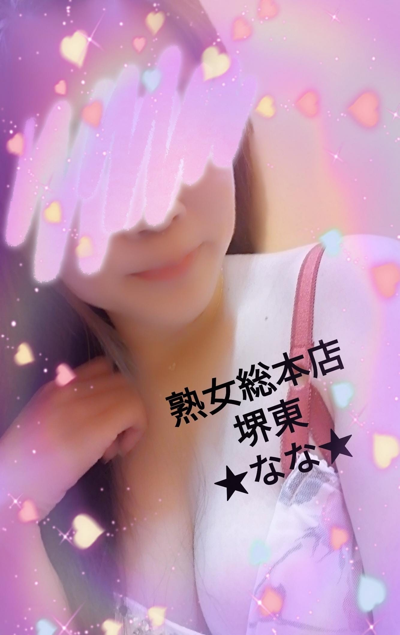 「お礼…♡」09/23(木) 21:55 | ななの写メ
