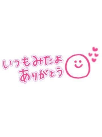 「[お題]from:ビューティー板尾さん」09/24(金) 00:00 | ☆新人 三宅の写メ