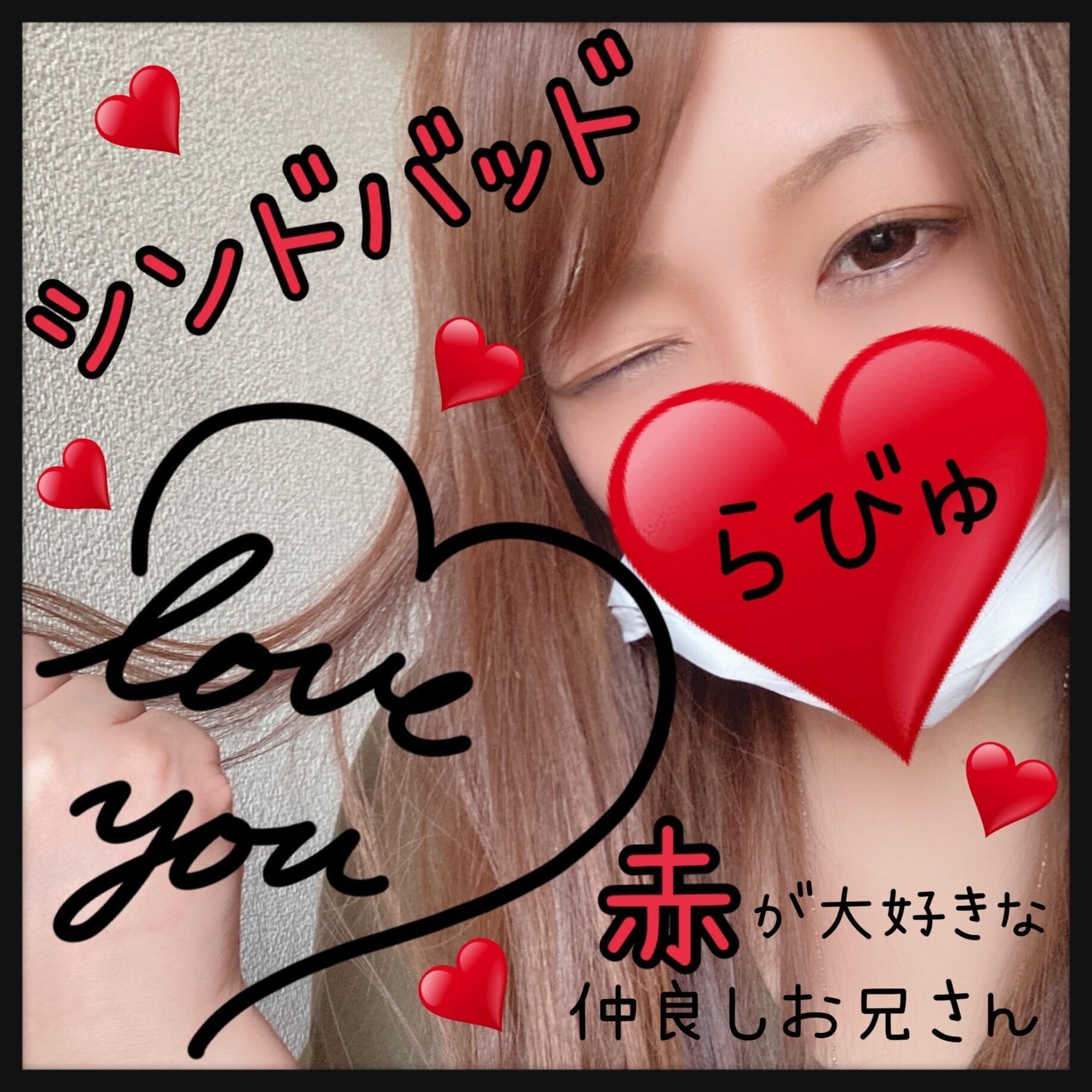 「昨日のお礼/赤とスーツが似合うお兄ちゃん」09/24(金) 11:28 | かなの写メ