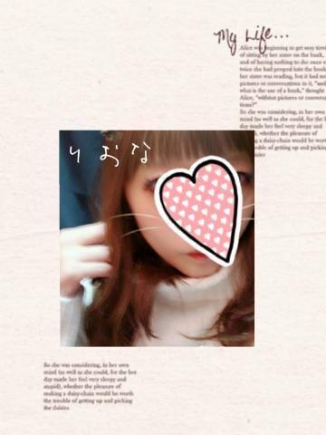 「こんにちは♪」09/24(金) 11:45   リオナの写メ