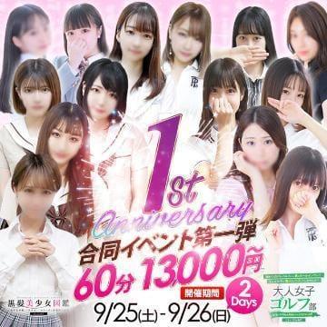 「1周年記念イベント♪」09/24(金) 12:21 | りんかの写メ