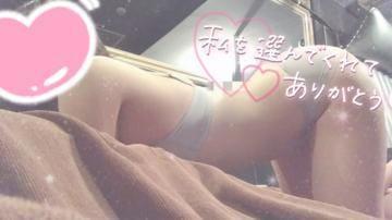 「おれい?」09/24(金) 13:26   ゆうあ【SP+VIP可能】の写メ