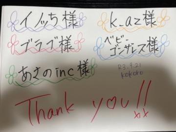 【体験】こころ「ありがとうの気持ち」09/24(金) 16:01   【体験】こころの写メ