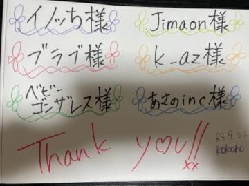 【体験】こころ「ありがとうの気持ち」09/24(金) 17:45   【体験】こころの写メ