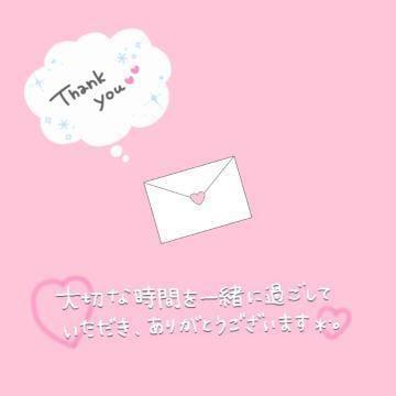 「チュチュY様♡」09/25(土) 20:27 | めぐ❤透明感溢れる清楚美少女の写メ