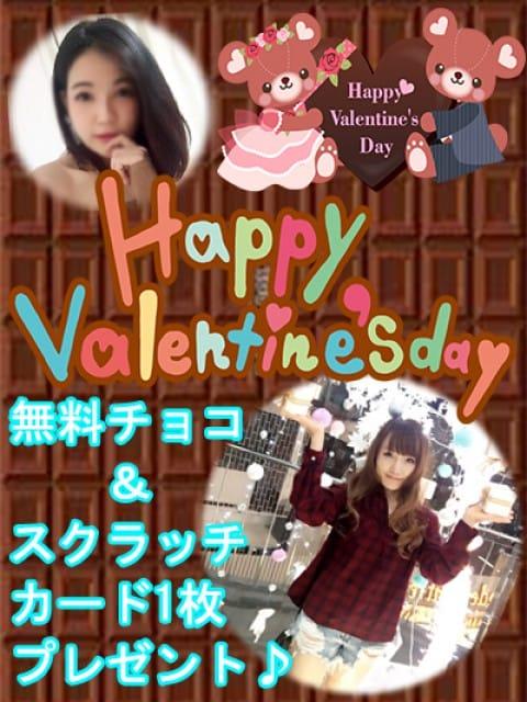 「バレンタインイベント開催中☆」02/01(木) 19:16 | りおなの写メ・風俗動画