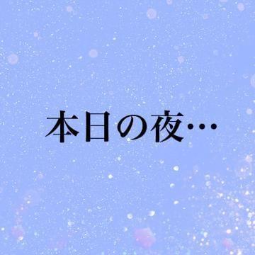 「?告知です?月野すみれ?」10/02(土) 10:30 | 月野すみれの写メ