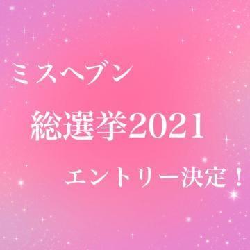 「?総選挙のお知らせ?月野すみれ?」10/03(日) 01:00 | 月野すみれの写メ
