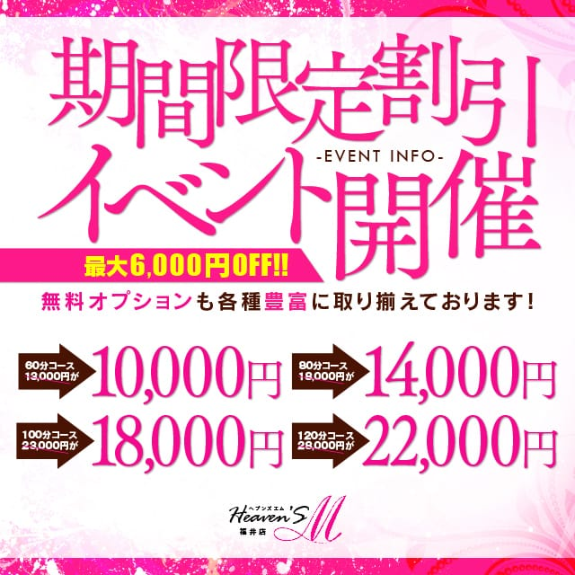 「期間限定イベント」02/06(火) 00:43   そらの写メ・風俗動画
