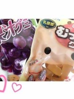 「写真は大好きなグミ♡♡」02/07(水) 09:00 | びびの写メ・風俗動画
