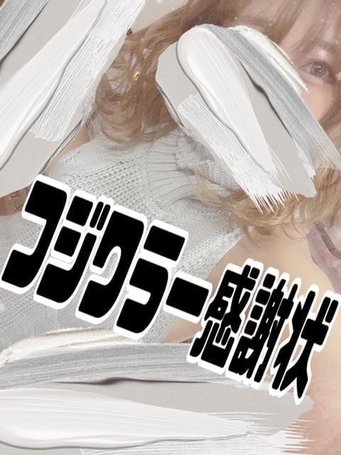 「ありがとう本当に」10/08(金) 20:22   No.36 藤原の写メ