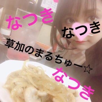 なつき「お久しぶりです(^^♪」02/08(木) 13:38 | なつきの写メ・風俗動画
