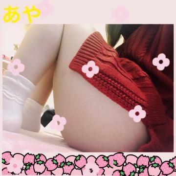あや「今日はお休み★」02/08(木) 14:20 | あやの写メ・風俗動画